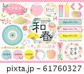 和風見出しフレームセット/春・桜 61760327