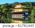 金閣寺 京都 61761445