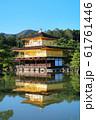 金閣寺 京都 61761446