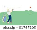 ゴルフをする男性 素材 イラスト 61767105