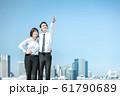 指差す男性と女性(ビジネス・目標) 61790689