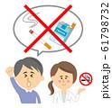 禁煙をしたイラストイメージ 61798732