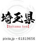 埼玉県・Saitama ken(筆文字・手書き) 61819656