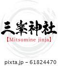 三峯神社・Mitsumine jinja(筆文字・手書き) 61824470