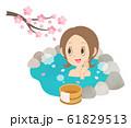 温泉 春 女性 お花見温泉 61829513