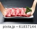 すき焼き肉 61837144