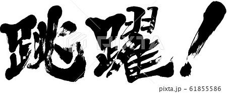 「跳躍!」筆文字ロゴデザイン手書き文字素材 61855586