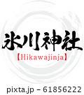 氷川神社・Hikawajinja(筆文字・手書き) 61856222
