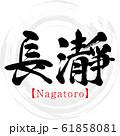 長瀞・Nagatoro(筆文字・手書き) 61858081