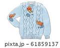 虫食いされたセーター 61859137