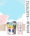 Spring event_Entrance ceremony sky 61879752
