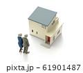 遺産相続と住宅 61901487