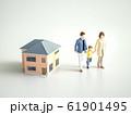 住宅ローンと家族 61901495