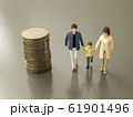 教育資金と家族 61901496