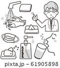 風邪予防セット/モノクロ 61905898