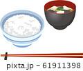 ご飯と味噌汁のイメージイラスト 61911398
