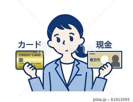 カード 現金 女性 61913095