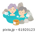 温泉 露天風呂 風呂 シニア 女友達 61920123