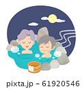 温泉 露天風呂 風呂 シニア 女友達 夜 月見温泉 61920546