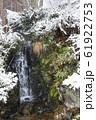 北信州野沢温泉 麻釜の前にある小さな滝 61922753