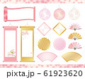 Spring japanese style material 61923620