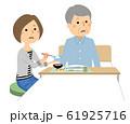 食事を嫌がる高齢者 食事介助 介護 61925716