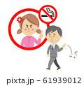 迷惑なタバコのポイ捨てイラストイメージ 61939012