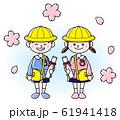 保育園・幼稚園児_卒園 61941418