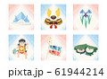 子供の日縁起物カード 61944214