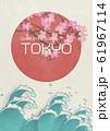Welcome to TOKYO-日の丸-桜-波-日の出-和風-和素材 61967114
