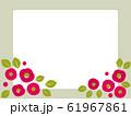 椿 フレーム 61967861