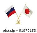 白背景の二つの卓上国旗 61970153