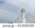 犬吠埼灯台と鯉のぼり 61999599