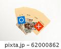 お金 イメージ写真 62000862