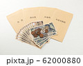 お金 イメージ写真 62000880