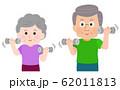 ダンベル 筋トレする 高齢者 男性女性 上半身 イラスト 62011813