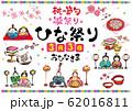 ひな祭り、雛祭り、雛祭りセット、ひな祭りセット、桃の節句、おひなさま、3月3日、ひな祭り集合、 62016811
