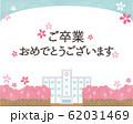 春 桜 フレーム 素材 学校 背景 青空 ベクター 手描き 62031469