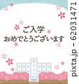 春 桜 フレーム 素材 学校 背景 青空 ベクター 手描き 62031471