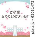 春 桜 フレーム 素材 学校 背景 青空 ベクター 手描き 62031472