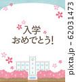 春 桜 フレーム 素材 学校 背景 青空 ベクター 手描き 62031473