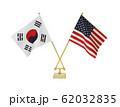 二つの国の卓上国旗 62032835