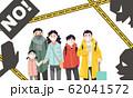 ウィルス感染危険立ち入り禁止 62041572
