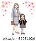 新小学一年生と母親 62051920