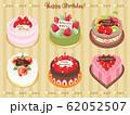 お誕生日ケーキセット01黄 62052507