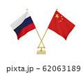 二国の卓上国旗 62063189