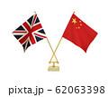 二国の卓上国旗 62063398