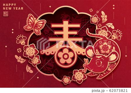 Chinese lunar year paper art 62073821