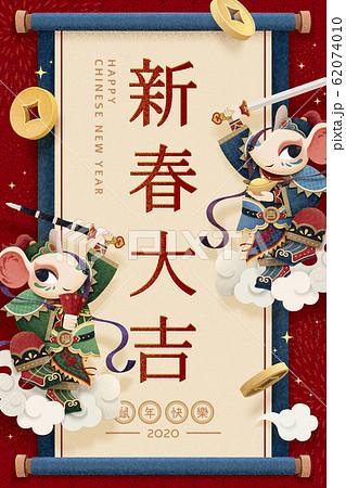 Paper art rat door god and scroll 62074010