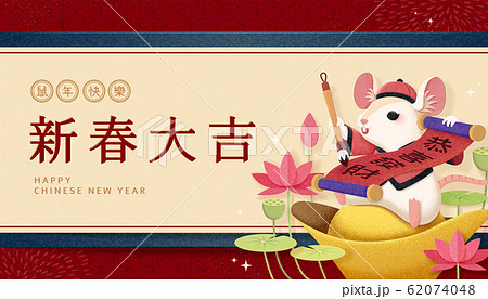 Year of the rat design 62074048